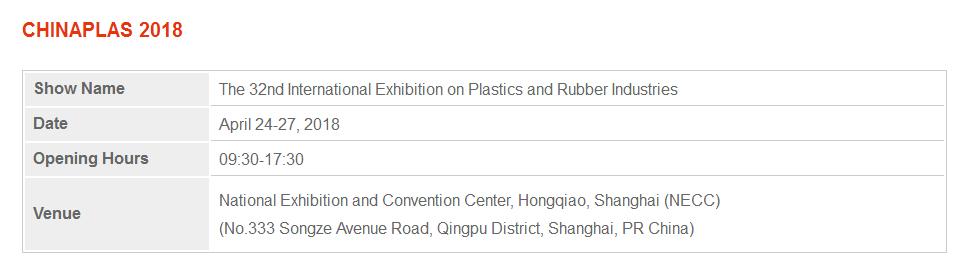 2018国际橡塑展.中国上海
